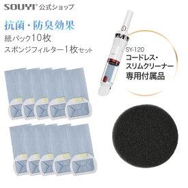 【P5倍 10月20日~10月25日】SY-120 紙パック10枚セット