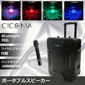 CICONIA ポータブルスピーカー TY-1800 ワイヤレスマイク リモコン Bluetooth ブルートゥース LEDライト キャリー PAスピーカー 室内 屋外 野外 アウトドア 音楽再生