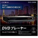 CICONIA DVDプレーヤー チコニア 地デジ DVD プレーヤー 再生 DVDディスク JPEG