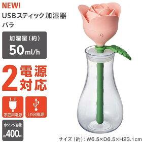 ドウシシャUSBスティック加湿器バラ薔薇超音波式パーソナル卓上小型USBKWU-052U潤い/湿度/乾燥
