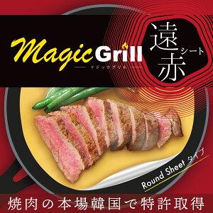 MagicGrill マジックグリル 黄土セラミック遠赤シート 5枚入り フライパン用ラウンドシート CLV-343 | 炭火焼き ステーキ 焼肉 韓国 BBQ バーベキュー