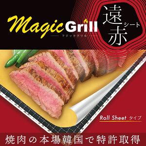 MagicGrill マジックグリル 黄土セラミック遠赤シート ラウンドシート CLV-344 アルミホイール | 炭火焼き ステーキ 焼肉 韓国