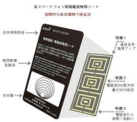 日本製電磁波防止シート反射でなく吸収!360度最大90%吸収世界的な検査機関で評価スマートフォン用|電磁波防止電磁波防止電磁波カットシート防御防止シートカットケータイグッズスマホ遮断脳しびれ痺れ腕手