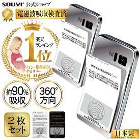 2枚セット 電磁波吸収シート 日本製 360度 最大90%吸収 スマートフォン用 | 電磁波防止 電磁波 防止 電磁波カット シート 防御 防止シート ケータイ スマホ スマートフォン シール 干渉防止 電波 遮断 電波遮断 5G対応 SY-012