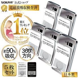 日本製 360度 最大90%吸収 5枚セット 電磁波吸収シート スマートフォン用 | 電磁波防止 電磁波 防止 電磁波カット シート 防止シート ケータイ スマホ スマートフォン 干渉防止 電波 遮断 電波遮断 5G対応 SY-012