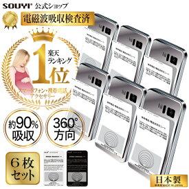 日本製 360度 最大90%吸収 6枚セット 電磁波吸収シート スマートフォン用 | 電磁波防止 電磁波 防止 電磁波カット シート 防止シート ケータイ スマホ スマートフォン 干渉防止 電波 遮断 電波遮断 5G対応 SY-012