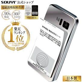 日本製 電磁波防止シート 反射でなく吸収! 360度 最大90%吸収 世界的な検査機関で評価 スマートフォン用 | 電磁波防止 電磁波 防止 電磁波カット シート 防御 防止シート カット ケータイ グッズ スマホ 遮断 脳 しびれ 痺れ 腕 手 5G対応
