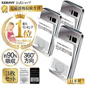 【3枚セット】日本製 まとめ買い 電磁波防止シート 360度 最大90%吸収 世界的な検査機関で評価 スマホ用 | 電磁波防止 電磁波 防止 電磁波カット シート カット ケータイ グッズ スマホ スマートフォン シール 干渉 防止 干渉防止