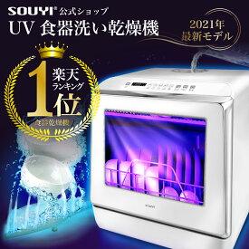 【令和最新モデル】自動食器洗い乾燥機 SY-118 食洗器 工事不要 食器洗い 乾燥機 水洗いモード以外にも [洗浄、すすぎ、高温乾燥、庫内高温乾燥] 簡単な仕組みで使いやすいです。