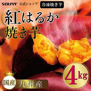 【送料無料】紅はるか 冷凍焼き芋 [4kg] 日本製 国内 九州 蜜 蜜焼き芋き 焼き芋 甘い 冷凍 レンジ 焼き さつまいも さつま芋 ねっとり しっとり 自然派 スイーツ スイートポテト お菓子 デザ