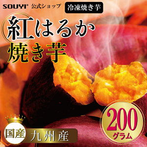 紅はるか 冷凍焼き芋 [200g] 日本製 国内 九州 蜜 蜜焼き芋き 焼き芋 甘い 冷凍 レンジ 焼き さつまいも さつま芋 ねっとり しっとり 自然派 スイーツ スイートポテト スイート お菓子 デザート