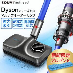 マルチウォーターモップ(DY) SY-140-DY | ダイソン 掃除機 V7 SV11 V8 SV10 V10 SV12 V11 SV14 対応 スリム 部品 パーツ バッテリー 不要 アタッチメント クール コードレス 掃除機 ダイソン ヘッド のみ