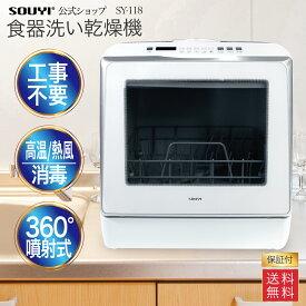 自動食器洗い乾燥機 SY-118 食洗器 工事不要 食器洗い 乾燥機 水洗いモード以外にも [洗浄、すすぎ、高温乾燥、庫内高温乾燥] 簡単な仕組みで使いやすいです。