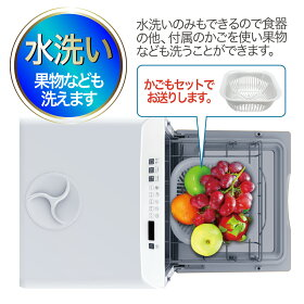食洗器工事不要食器洗い乾燥機水洗いモード以外にも[洗浄、すすぎ、高温乾燥、庫内高温乾燥]簡単な仕組みで使いやすいです。[5月下旬順次発送予定]