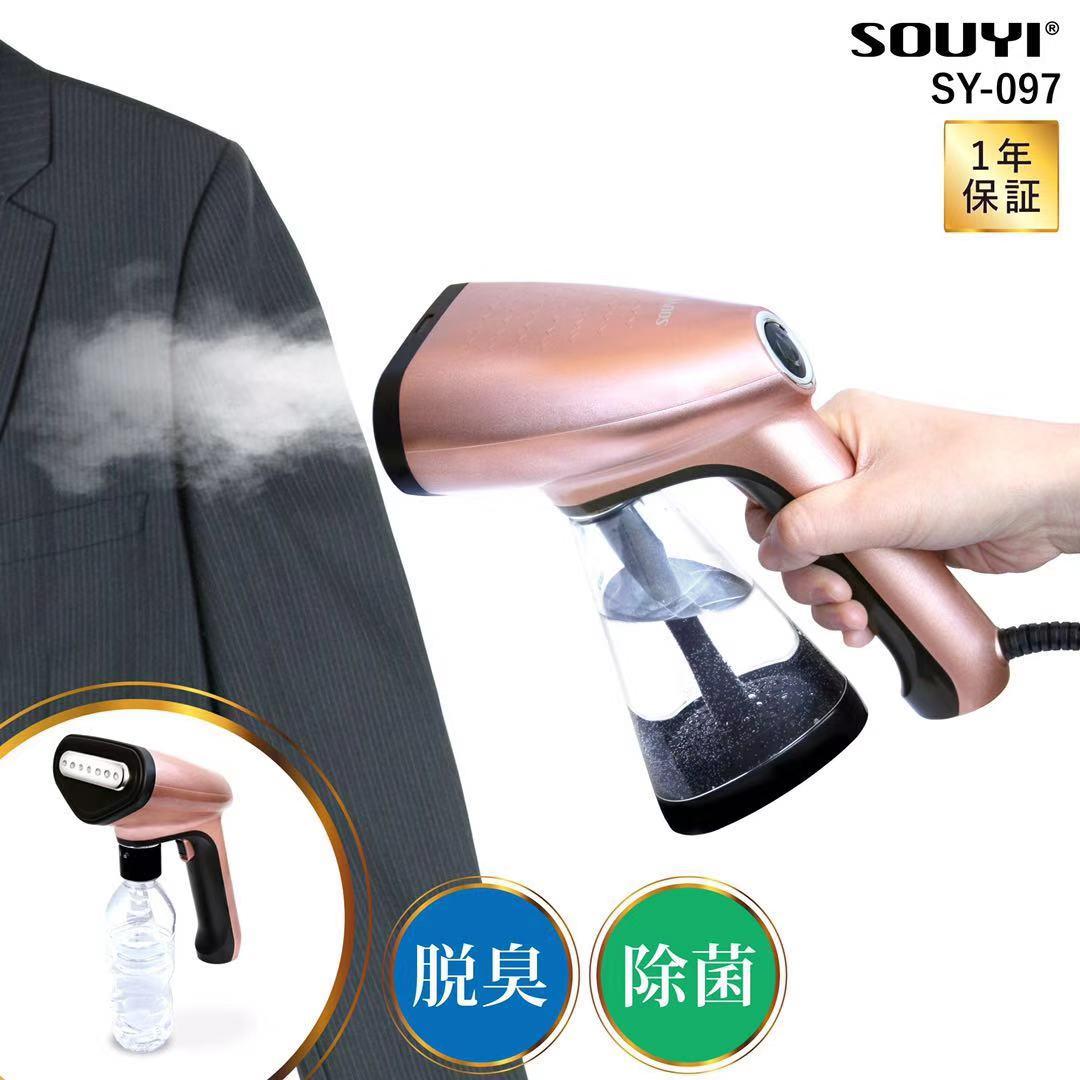 SOUYI ソウイ 衣類スチーマー 送料無料 アイロン 衣類 壁掛け スチーム 衣類用 スチーマー ハンディ ペットボトル ハンディスチーマー コンパクト コード付き