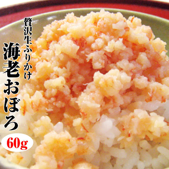 【えびおぼろ 60g】海鮮、魚介の美味しい食べ物【あす楽】【誕生日 贈り物 プレゼント】
