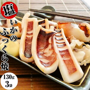 【お中元 ギフト】【塩】味♪日本海で水揚げされた国産いかのイカ焼き【いかのふっくら焼(塩味)】3袋。海産物を贈り物(ギフト/プレゼント)に【あす楽】【送料無料】海鮮、魚介の美味