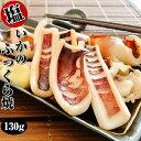 【塩】味♪日本海で水揚げされた国産いかのイカ焼き【いかのふっくら焼】130g 海産物を贈り物(ギフト/プレゼント)にお考えなら無添加…
