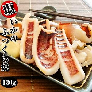 【お中元 ギフト】【塩】味♪日本海で水揚げされた国産いかのイカ焼き【いかのふっくら焼】130g 海産物を贈り物(ギフト/プレゼント)にお考えなら無添加の海の幸!バーベキューに【あす