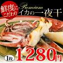プレミアムサイズ!イカの一夜干し1枚晩酌のおつまみに日本海で水揚げされた国産いか。海産物を贈り物(プレゼント)に。海の幸。石川・…