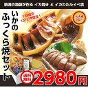 【10%OFFクーポン】【送料無料】イカ焼き【いかのふっくら焼1袋】珍味【イカわたルイベ漬】日本海の国産いか。酒の肴(つまみ)にいか焼…