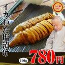 お中元ギフト【いかワタ塩漬け】日本海で水揚げされた国産いかの わた(肝/ゴロ)塩漬けに。海産物を贈り物(プレゼント)にお考えなら…