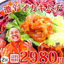 【土日祝休まず発送】敬老の日【送料無料】贅沢!身だけ【激辛!イカ キムチ】日本海で水揚げ。国産いか ご飯のお供や酒の肴(つまみ)に…