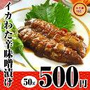 【イカワタ辛味噌漬】50g日本海で水揚げされた国産いかの わた(肝/ゴロ)辛味噌で漬け込み。海産物を贈り物(プレゼント)に。無添加…