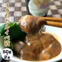 【いかわたルイベ漬】(50g×2袋)日本海で水揚げされた国産いかの わた(肝/ゴロ)醤油で漬け込み。海産物を贈り物(プレゼント)に。…