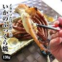【年中無休】イカゲソだけを使ったイカ焼き いかのふっくら焼3袋【送料無料】日本海で水揚げの国産いか。酒の肴(つまみ)。海産物を贈り…