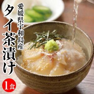 """高級""""生""""お茶漬けタイ茶漬け40g×1食。愛媛県の宇和島で水揚げされた鯛茶漬け。海産物を贈り物(プレゼント)に。贅沢な海の幸、国産「たい茶漬け」炊き込みご飯に。海鮮 お歳暮 ギフト"""
