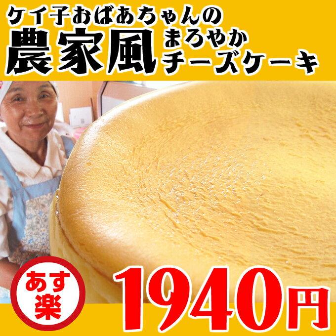 チーズケーキグルメ大賞2年連続受賞!ケイ子おばあちゃんの農家風まろやかチーズケーキ【5号】(4人〜6人様用)【cheesecake】【あす楽】【誕生日 贈り物 プレゼント ギフト】