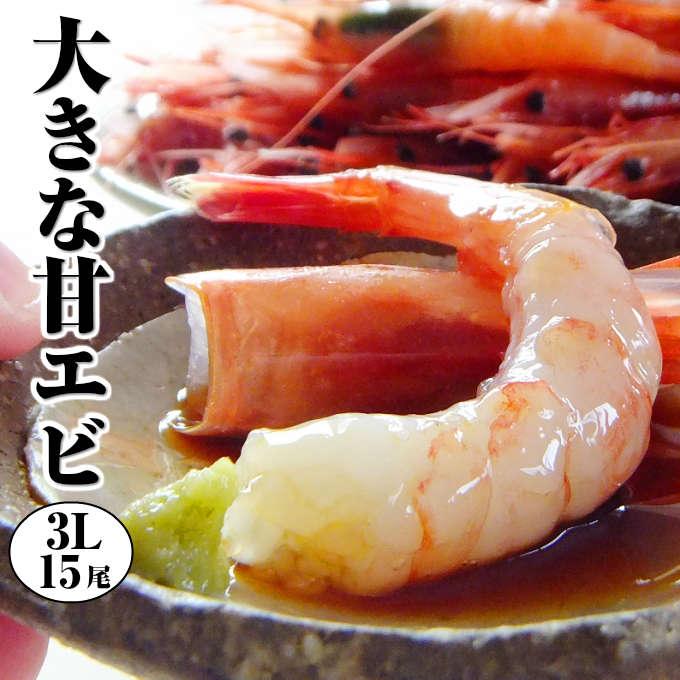 大きな甘エビ3Lサイズの甘えびが15尾も入っています。【福袋】海鮮、魚介の美味しい食べ物【誕生日 贈り物 プレゼント 母の日】