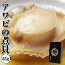 高級【アワビの煮貝】海産物を贈り物にお考えなら肝付き「あわび煮」鮑で食卓を豪華に。山梨の名物「姿煮」。海鮮、魚…