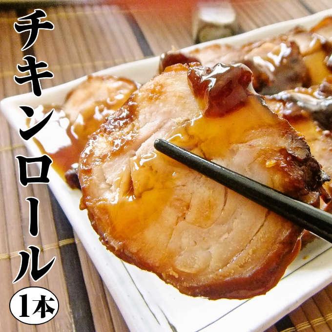 「鶏肉の恵方巻きやぁ〜!」皮はプリプリで脂はさっぱり【宮崎県産 チキンロール】980円【誕生日 贈り物 プレゼント 母の日】