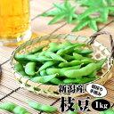 【あす楽】朝採り手摘み枝豆1kgで3,980円。新潟から産地直送!時期によってえだまめの品種が変わります。贈り物(プレゼント)に夏の定番…