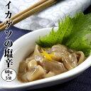 【送料無料】こりっこり!イカゲソの塩辛60g×5袋烏賊は荘三郎、海鮮、魚介の美味しい食べ物【あす楽】【誕生日 贈り物 プレゼント 母…
