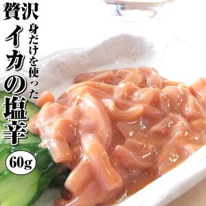 【イカ塩辛】贅沢に身だけ使った国産いか珍味。日本海で水揚げされたスルメイカ。酒の肴(つまみ)。海産物を(プレゼント)に。海鮮、魚介の美味しい食べ物【あす楽 お歳暮 ギフト】