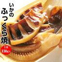 イカ焼き【いかのふっくら焼】日本海で水揚げされた国産いか。酒の肴(つまみ)にぴったりの無添加のいか焼き。海産物を贈り物(プレゼ…