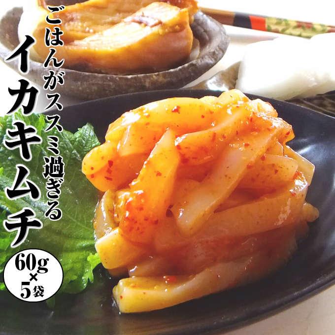 辛いは美味い!イカキムチ60g×5袋いかは荘三郎海鮮、魚介の美味しい食べ物【福袋】【あす楽】【送料無料】【誕生日 贈り物 プレゼント 母の日】