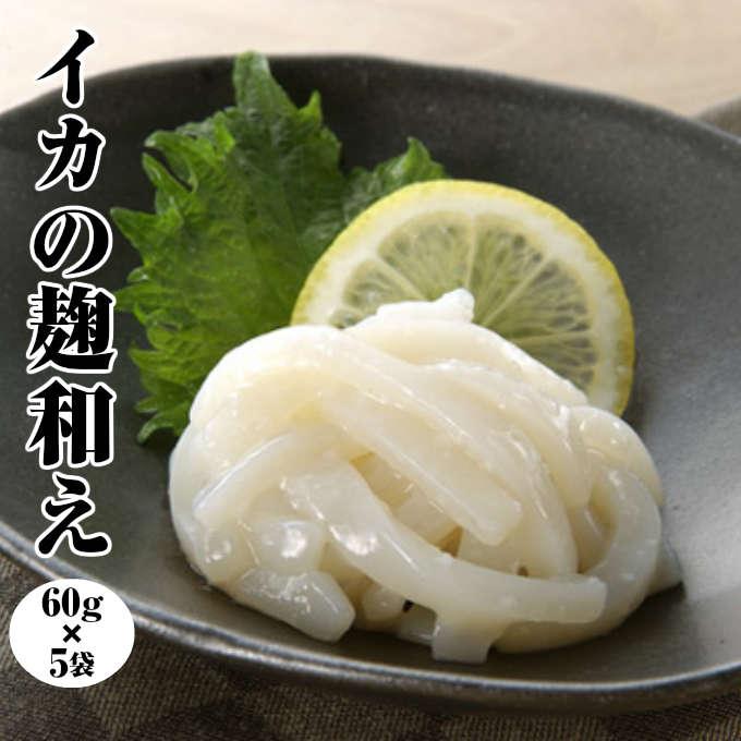 酒の肴に♪イカの麹和え60g×5袋烏賊は荘三郎 海鮮、魚介の美味しい食べ物【あす楽】【送料無料】【誕生日 贈り物 プレゼント 母の日】