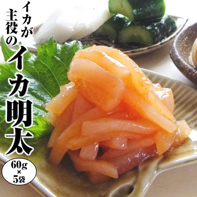 辛さがクセになる♪イカの明太和え60g×5袋烏賊は荘三郎【福袋】海鮮、魚介の美味しい食べ物【あす楽】【送料無料】【誕生日 贈り物 プレゼント 母の日】