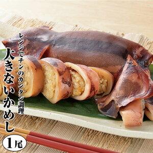 【今だけ800円引クーポン】レンジでチン!【本格】大きなイカ飯(いかめし)日本海で水揚げされた国産スルメイカ。低カロリーで腹持ちのいいイカめし。贈り物(プレゼント)【あす楽】【誕生