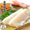 北海道 函館産イカソーメン2柵 2人前 1280円烏賊は荘三郎【あす楽】海鮮、魚介の美味しい食べ物【誕生日 ギフト 贈り物 プレゼント】