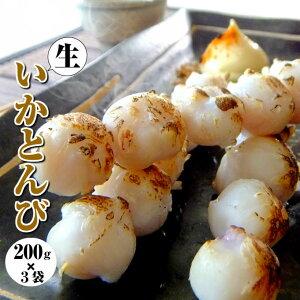 【お中元 ギフト】【イカトンビ】日本海で水揚げされた国産いかの 口ばし。海産物を贈り物(プレゼント)にお考えなら無添加の海の幸!【福袋】海鮮、魚介の美味しい食べ物【あす楽 送