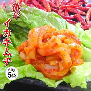 【早割 父の日】贅沢!身だけ【激辛! イカ キムチ】5袋セット 日本海で水揚げ。国産いか ご飯のお供や酒の肴(つまみ)に惣菜。海産物を贈り物 海鮮、魚介の美味しい食べ物【あす楽】【送料