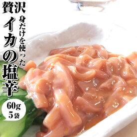 【ホワイトデー包装できます】【イカ塩辛60g×5袋】身だけ使った国産いか珍味。日本海で水揚げされたスルメイカ。酒の肴(つまみ)。海産物を(プレゼント)に。海鮮、魚介の美味しい食べ物【送料無料 あす楽 贈り物 誕生日 ギフト】お返し