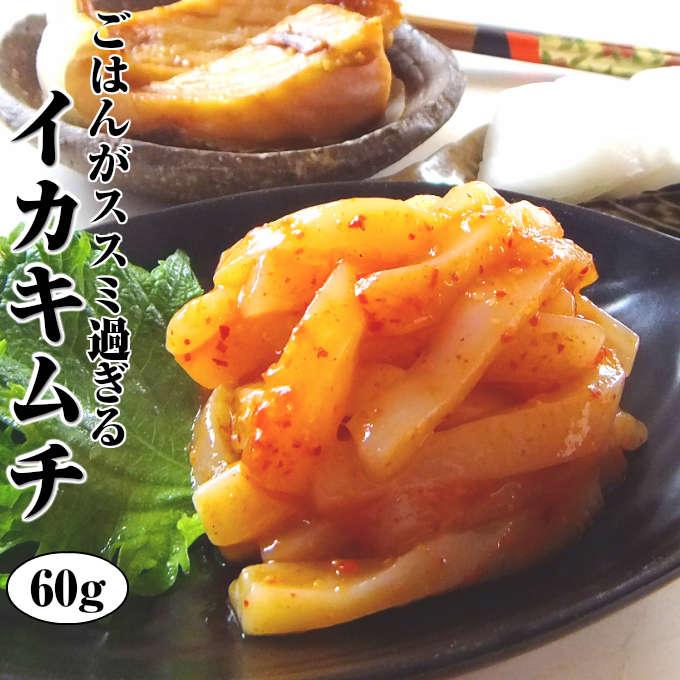 辛いは美味い!イカキムチ60gいかは荘三郎海鮮、魚介の美味しい食べ物【福袋】【あす楽】【誕生日 贈り物 プレゼント】