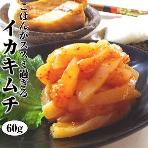 【お歳暮 ギフト】辛いは美味い!イカキムチ60gいかは荘三郎海鮮、魚介の美味しい食べ物【福袋】【あす楽】【贈り物 プレゼント 誕生日 手土産 一人暮らし ギフト】