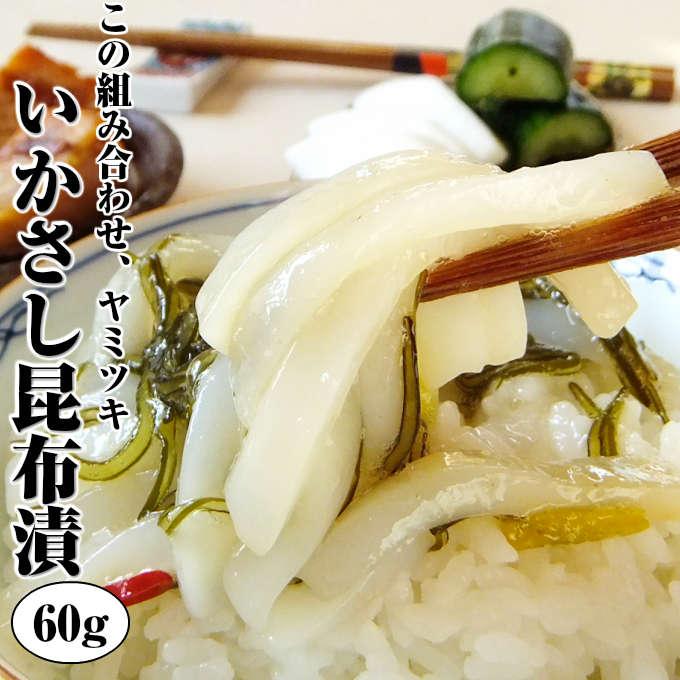 テレビで話題沸騰!行列のできる【いかさし昆布漬】60g烏賊は荘三郎 海鮮、魚介の美味しい食べ物【あす楽】【誕生日 贈り物 プレゼント】
